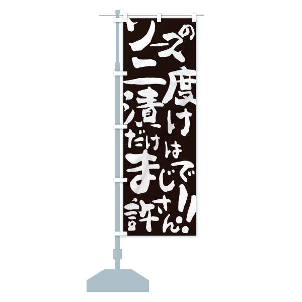 のぼり旗 ソース二度漬けのデザインAの設置イメージ