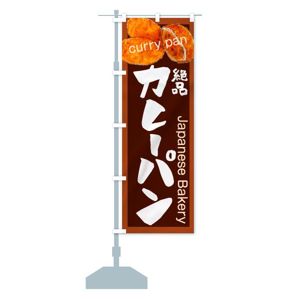 のぼり旗 カレーパン 絶品 curry pan JapaneseのデザインAの設置イメージ