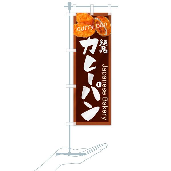 のぼり旗 カレーパン 絶品 curry pan JapaneseのデザインAのミニのぼりイメージ
