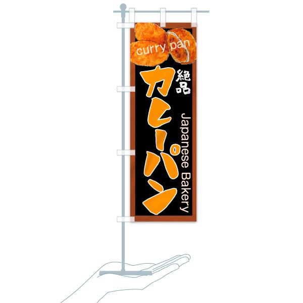 のぼり旗 カレーパン 絶品 curry pan JapaneseのデザインCのミニのぼりイメージ