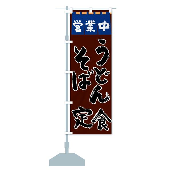 のぼり旗 うどんそば定食 営業中 うどん そば 定食のデザインBの設置イメージ
