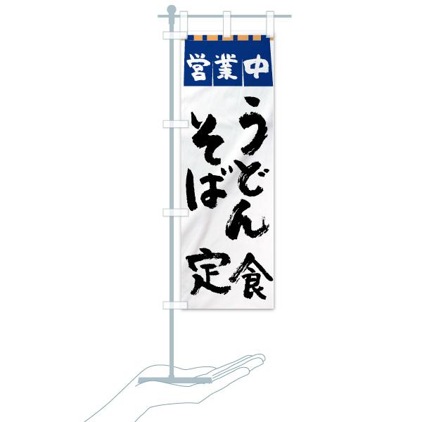 のぼり うどんそば定食 のぼり旗のデザインAのミニのぼりイメージ