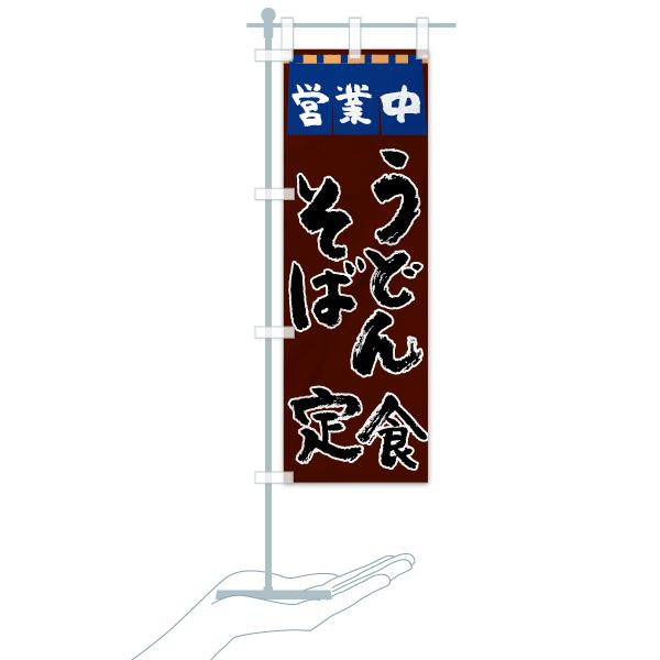 のぼり うどんそば定食 のぼり旗のデザインBのミニのぼりイメージ