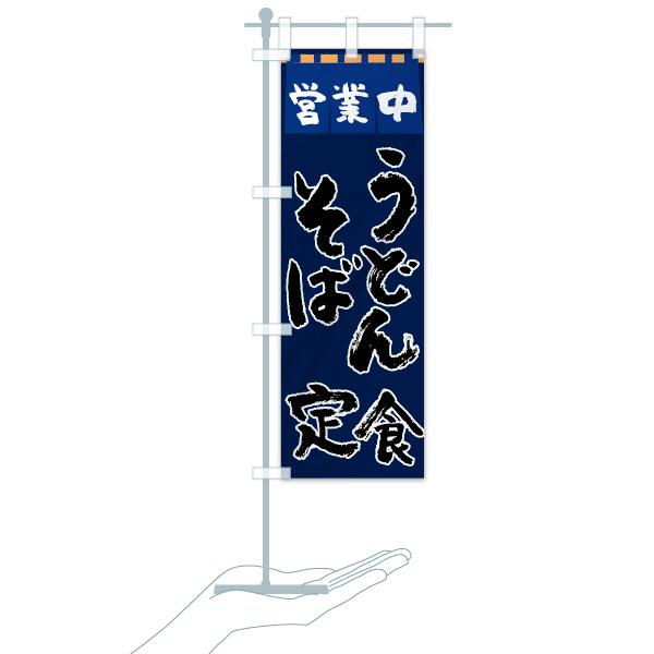 のぼり うどんそば定食 のぼり旗のデザインCのミニのぼりイメージ
