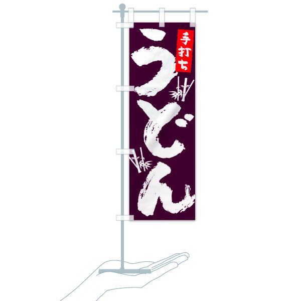 のぼり 手打ちうどん のぼり旗のデザインBのミニのぼりイメージ