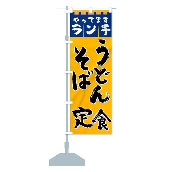 のぼり旗 ランチやってます うどん そば 定食 ランチのデザインBの設置イメージ