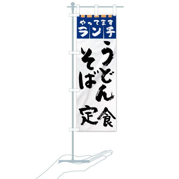 のぼり ランチやってます のぼり旗のデザインAのミニのぼりイメージ