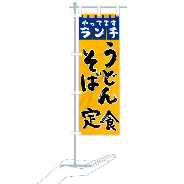 のぼり ランチやってます のぼり旗のデザインBのミニのぼりイメージ