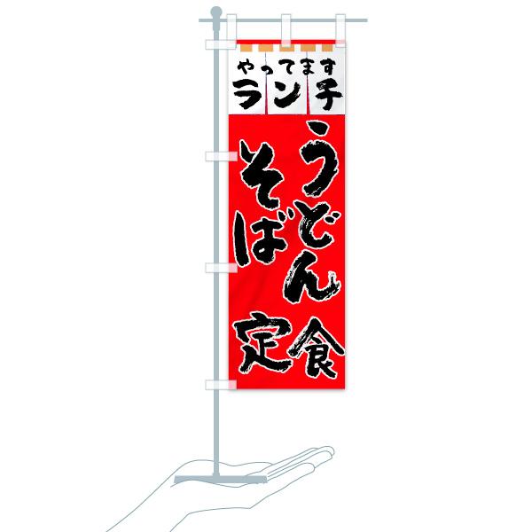 のぼり ランチやってます のぼり旗のデザインCのミニのぼりイメージ
