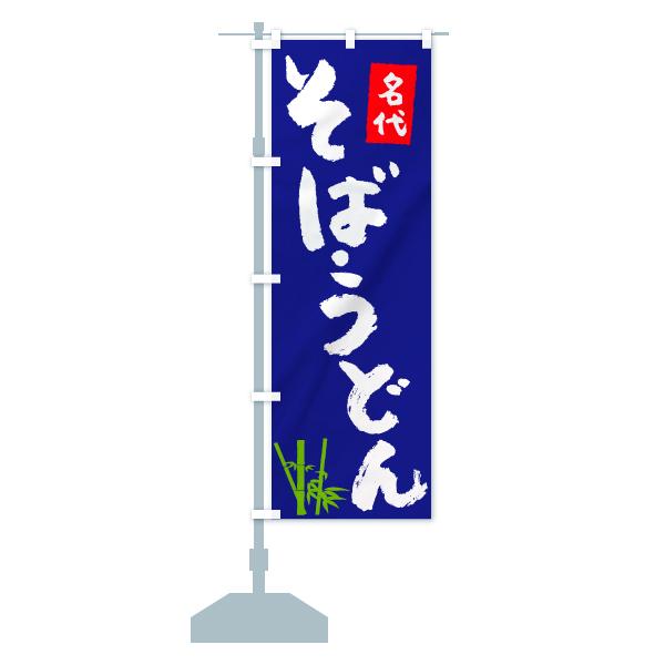 のぼり旗 名代うどんそば 名代 うどん そばのデザインAの設置イメージ