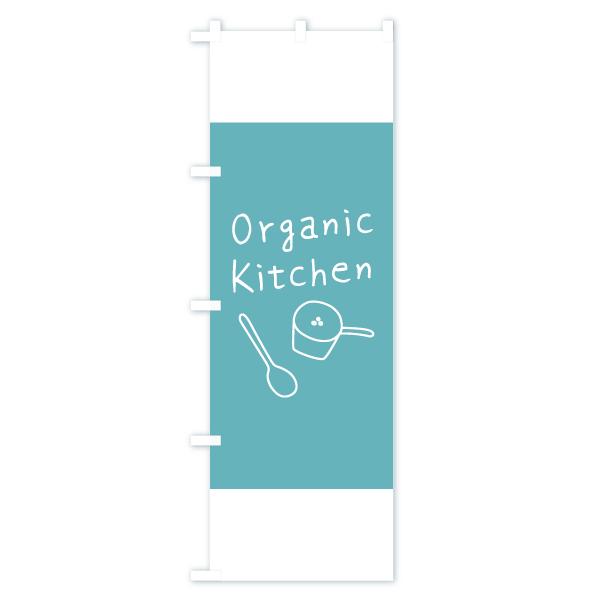 のぼり旗 オーガニックキッチンのデザインAの全体イメージ