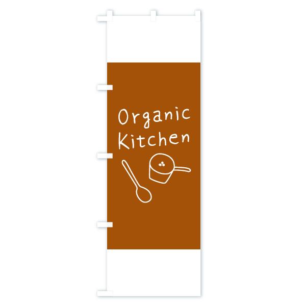 のぼり旗 オーガニックキッチンのデザインBの全体イメージ