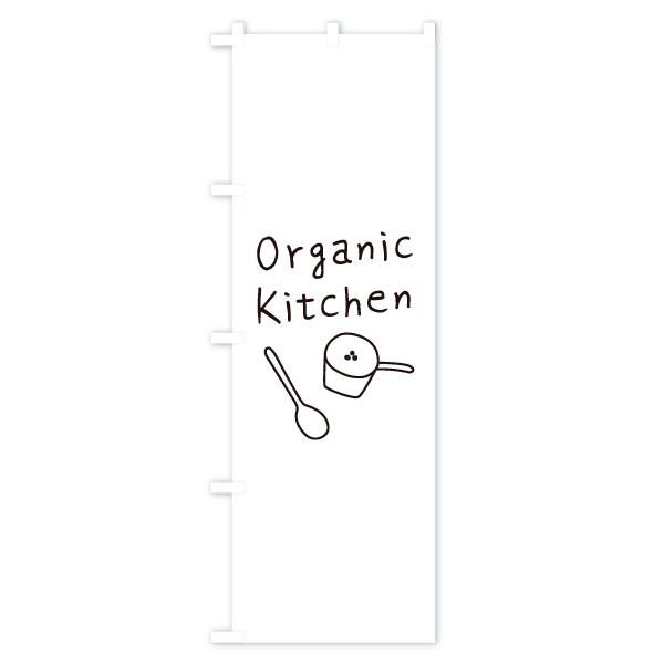 のぼり旗 オーガニックキッチンのデザインCの全体イメージ