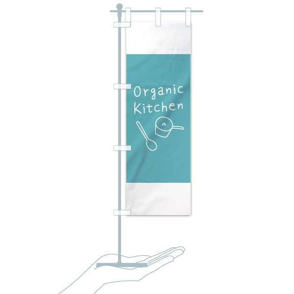 のぼり旗 オーガニックキッチンのデザインAのミニのぼりイメージ