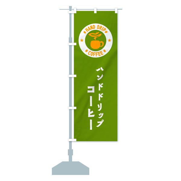 のぼり ハンドドリップコーヒー のぼり旗のデザインBの設置イメージ