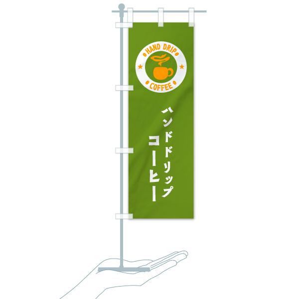 のぼり ハンドドリップコーヒー のぼり旗のデザインBのミニのぼりイメージ