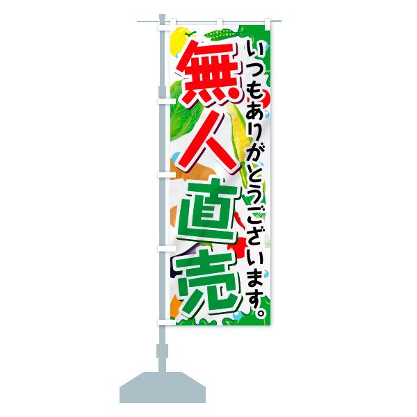 のぼり旗 野菜無人直売 いつもありがとうございますのデザインAの設置イメージ