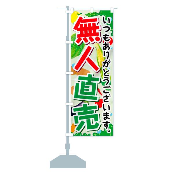 のぼり旗 野菜無人直売 いつもありがとうございますのデザインBの設置イメージ