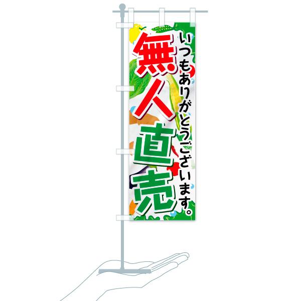 のぼり 野菜無人直売 のぼり旗のデザインAのミニのぼりイメージ