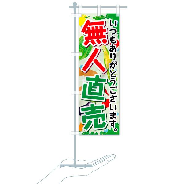 のぼり 野菜無人直売 のぼり旗のデザインBのミニのぼりイメージ