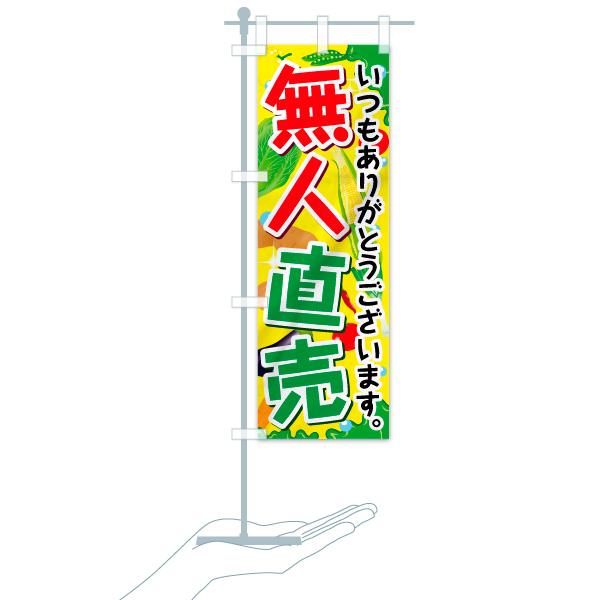 のぼり 野菜無人直売 のぼり旗のデザインCのミニのぼりイメージ