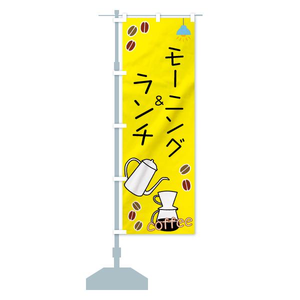 のぼり モーニング&ランチ のぼり旗のデザインAの設置イメージ