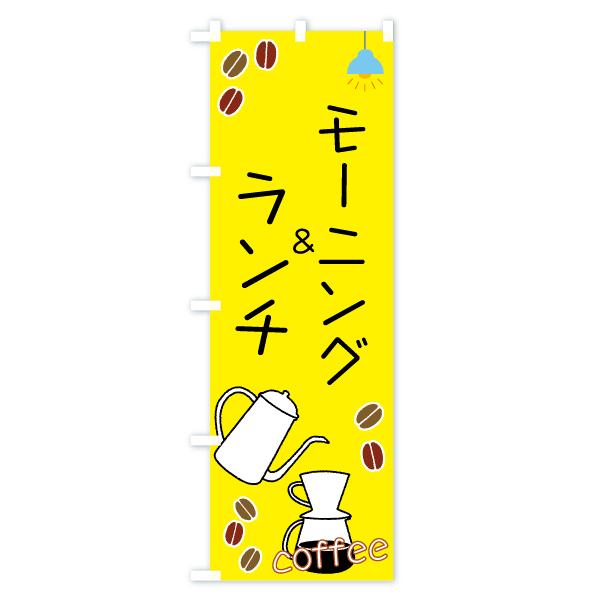 のぼり旗 モーニング&ランチ coffeeのデザインAの全体イメージ