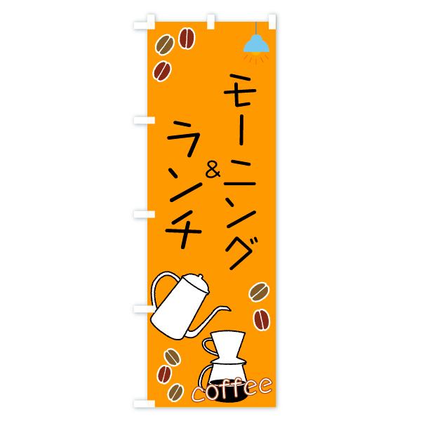 のぼり旗 モーニング&ランチ coffeeのデザインBの全体イメージ