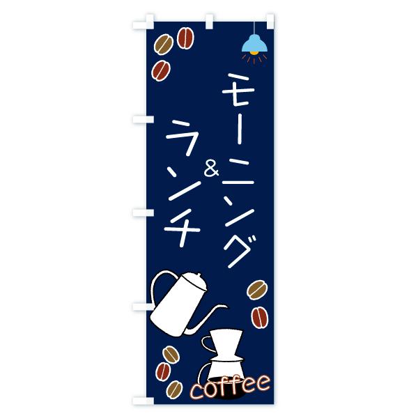 のぼり旗 モーニング&ランチ coffeeのデザインCの全体イメージ