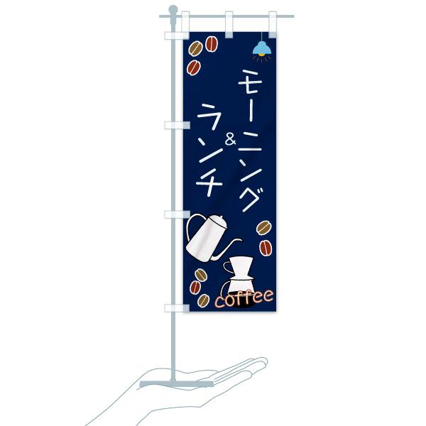のぼり モーニング&ランチ のぼり旗のデザインCのミニのぼりイメージ