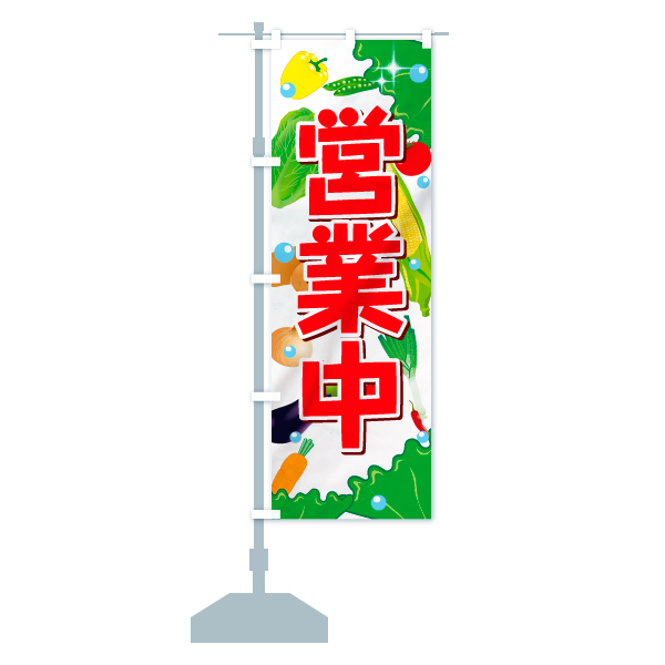 のぼり旗 営業中のデザインAの設置イメージ