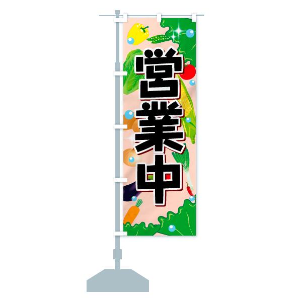 のぼり旗 営業中のデザインBの設置イメージ