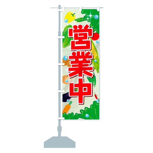 のぼり旗 営業中のデザインCの設置イメージ