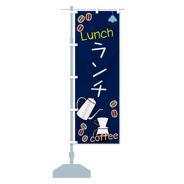 のぼり ランチ のぼり旗のデザインAの設置イメージ