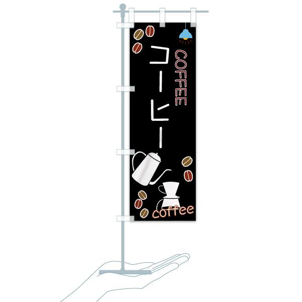 のぼり コーヒー のぼり旗のデザインCのミニのぼりイメージ