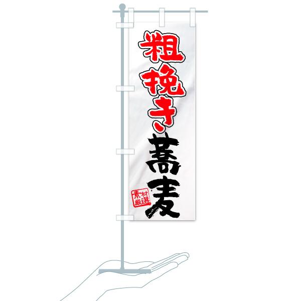 のぼり 粗挽き蕎麦 のぼり旗のデザインAのミニのぼりイメージ