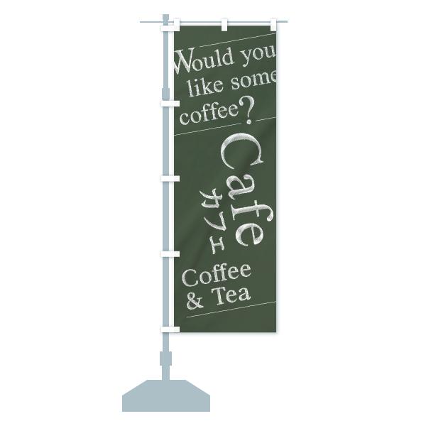 のぼり旗 カフェ Cafe Coffee&Tea Would you likeのデザインAの設置イメージ