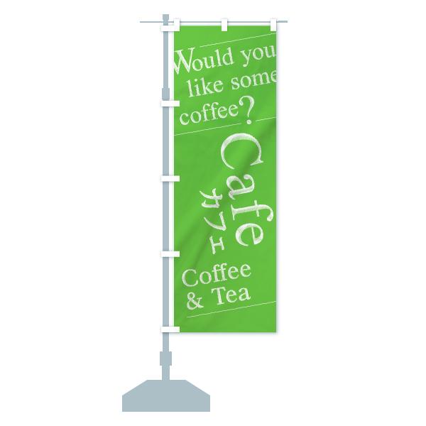 のぼり旗 カフェ Cafe Coffee&Tea Would you likeのデザインBの設置イメージ