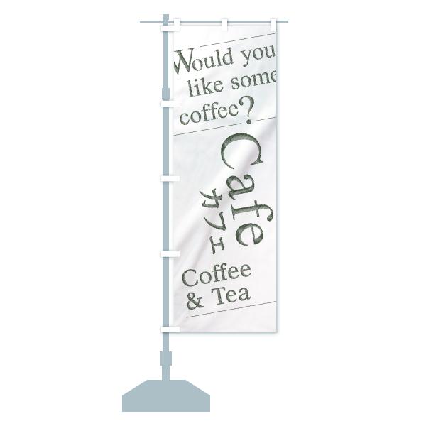 のぼり旗 カフェ Cafe Coffee&Tea Would you likeのデザインCの設置イメージ