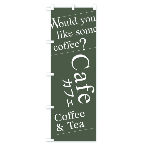 のぼり旗 カフェ Cafe Coffee&Tea Would you likeのデザインAの全体イメージ