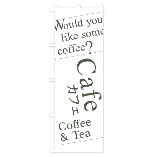 のぼり旗 カフェ Cafe Coffee&Tea Would you likeのデザインCの全体イメージ