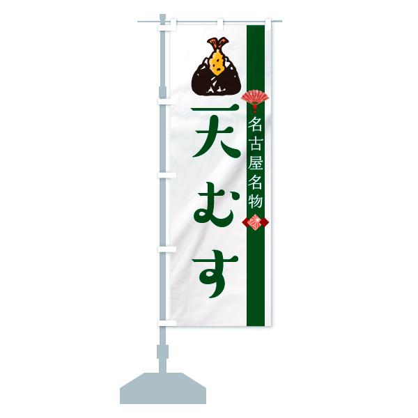 のぼり旗 天むす 名古屋名物のデザインAの設置イメージ
