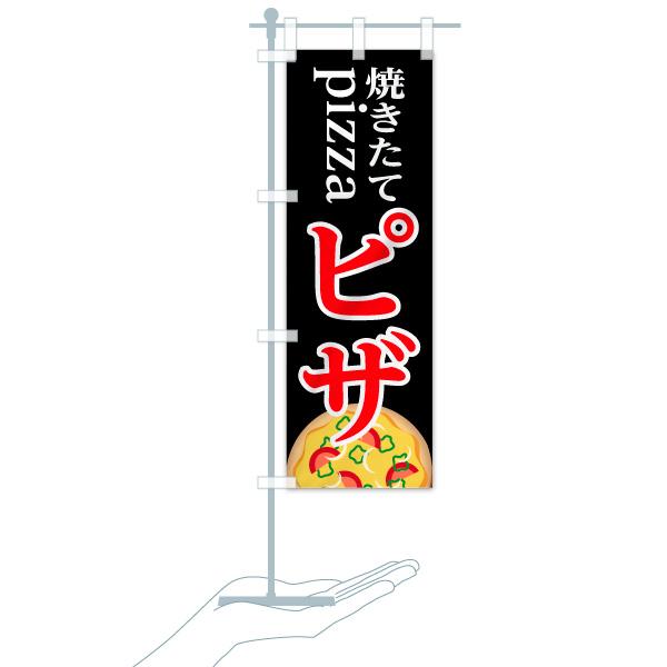 のぼり 焼きたてピザ のぼり旗のデザインCのミニのぼりイメージ