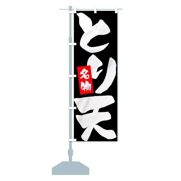 のぼり旗 とり天 名物のデザインBの設置イメージ