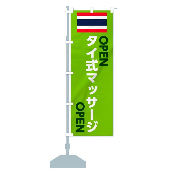 のぼり旗 タイ式マッサージ OPENのデザインBの設置イメージ