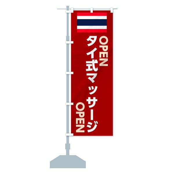 のぼり旗 タイ式マッサージ OPENのデザインCの設置イメージ