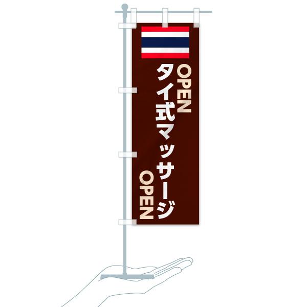 のぼり旗 タイ式マッサージ OPENのデザインAのミニのぼりイメージ