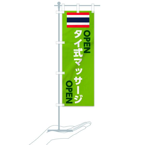 のぼり旗 タイ式マッサージ OPENのデザインBのミニのぼりイメージ