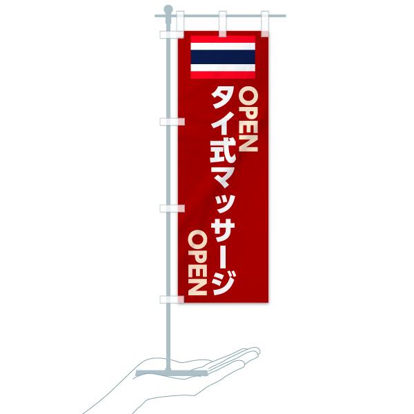 のぼり旗 タイ式マッサージ OPENのデザインCのミニのぼりイメージ