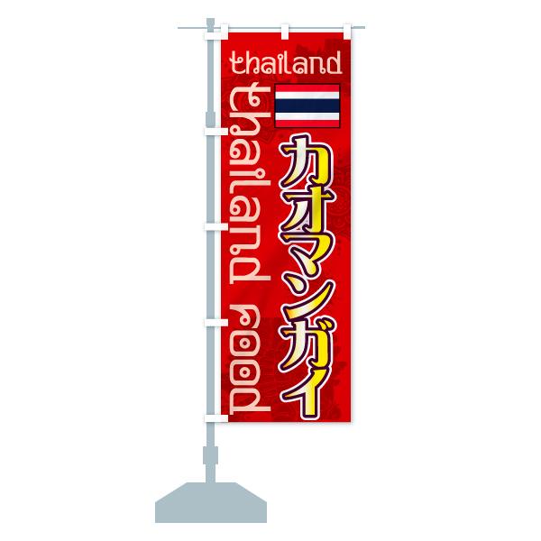 のぼり旗 カオマンガイ Thailand Food thailandのデザインCの設置イメージ
